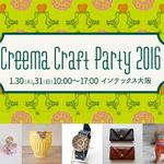 大阪のハンドメイドイベント「クリーマクラフトパーティ2016」を楽しもう♪