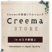 〘Creema Store〙2月のテーマは「Happy Valentine!」出店するハンドメイド作家さんをご紹介。