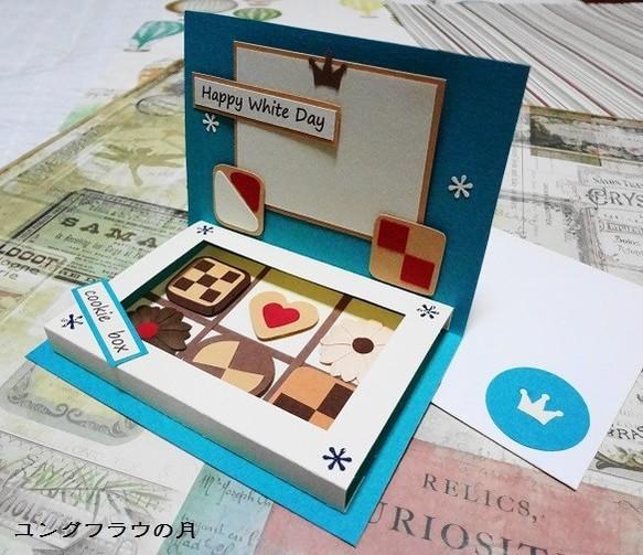 再販【Cookie Box ~crown~】|メッセージカード|ハンドメイド通販・販売のCreema (376)