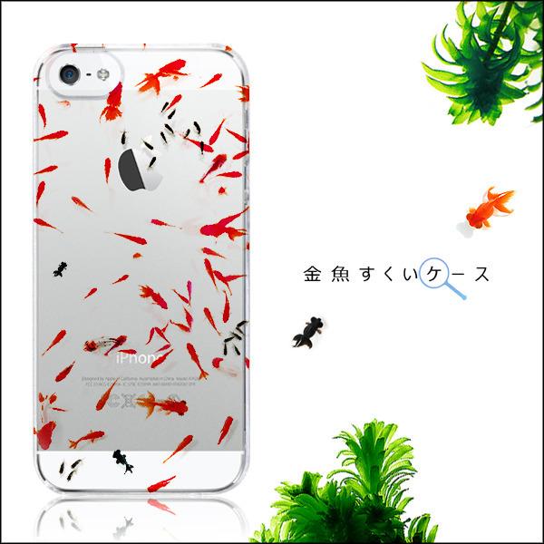 金魚が泳ぎまわる・・・金魚すくいモチーフケース:iPhone4/4S・5/5s・5c・6/6s・6PLUS/6s PLUS選択可能♪iPhoneケース/アイフォンケース/スマホカバー by nocoyama バッグ・財布・小物 スマホケース・アクセサリー | ハンドメイドマーケット minne(ミンネ) (583)