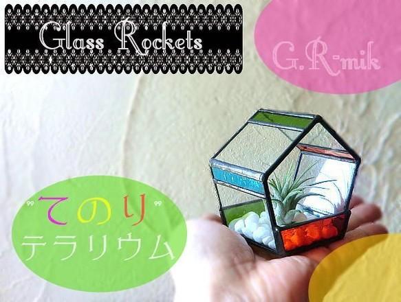 「てのり テラリウム セット」 エアプランツ ステンドグラス|一輪挿し・花瓶・花器|ハンドメイド通販・販売のCreema (1002)