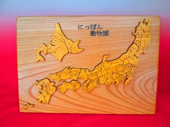 組み木 にっぽん動物園 各都道府県が動物 A4サイズ ケヤキ|立体・オブジェ|ハンドメイド通販・販売のCreema (1731)