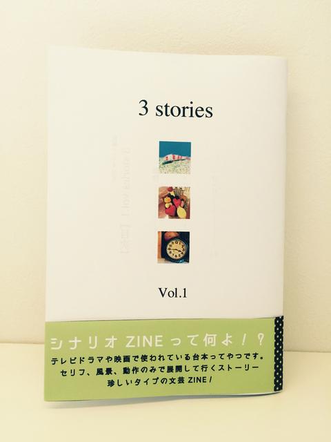 【シナリオZINE】3 stories vol.1 by きのこ社マツバラカナ アート・写真 ZINE・リトルプレス | ハンドメイドマーケット minne(ミンネ) (1861)