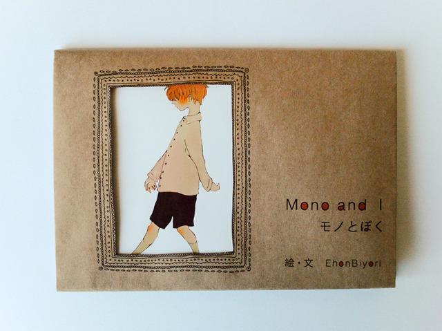 絵本「モノとぼく」 by EhonBiyori アート・写真 ZINE・リトルプレス | ハンドメイドマーケット minne(ミンネ) (1864)