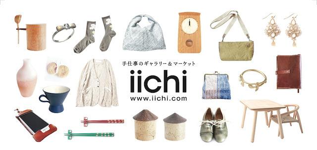 iichi(いいち)| ハンドメイド・クラフト・手仕事品の通販 (2098)