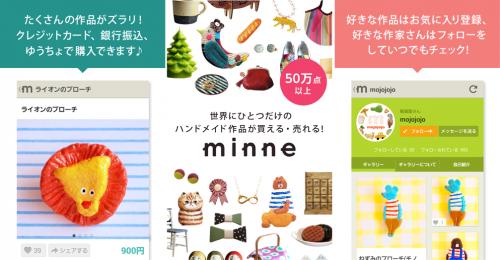 minne(ミンネ) ハンドメイドマーケット 手作り作品の通販 (2352)