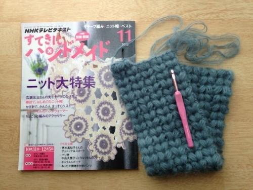 「すてきにハンドメイド」11月号 風工房さんのネックウォーマーを編み始めましたが; | しあわせねっこR - 楽天ブログ (5058)
