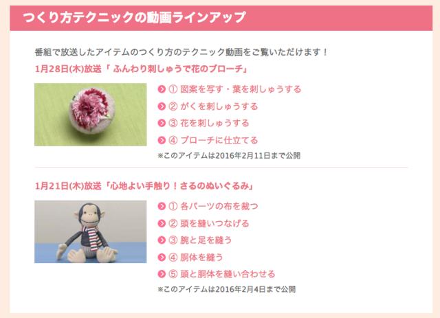 すてきにハンドメイド|くらしのパートナー:あなたの毎日の暮らしを豊かにするEテレ(NHK教育テレビ)の生活実用番組ポータルサイトです。 (11188)