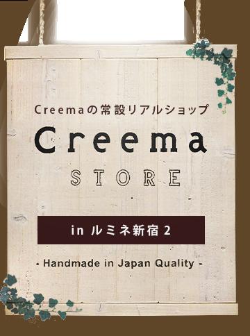 Creema Store ルミネ新宿店(クリーマストア)|Creema(クリーマ)|ハンドメイド・手仕事のマーケットプレイス-販売・購入 (11522)