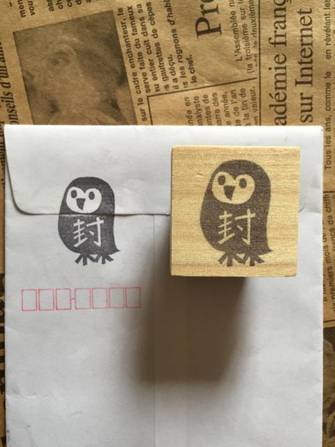 《再販》ふくろうちゃんの「封」 | ハンドメイド、手作り作品の通販 minne(ミンネ) (12942)