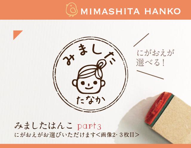 みましたはんこ part3 | ハンドメイド、手作り作品の通販 minne(ミンネ) (13133)