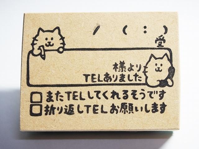 電話★伝言メモ★はんこ C-1 | ハンドメイド、手作り作品の通販 minne(ミンネ) (13139)