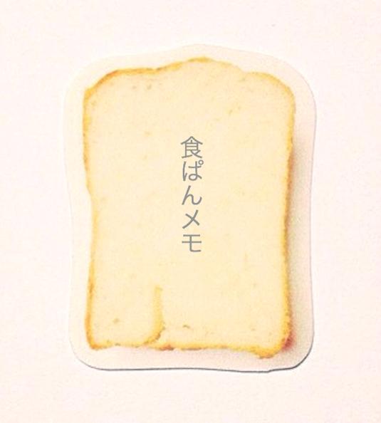 再再販!焼きたて 食ぱんメモ (12枚入) | ハンドメイド、手作り作品の通販 minne(ミンネ) (13148)