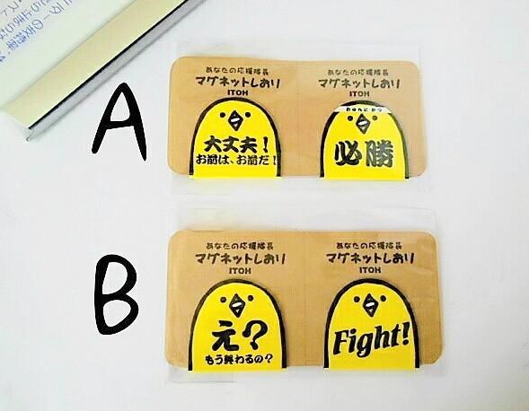 パチッとしおりマグネット 受験や合格応援に!! | ハンドメイドマーケット minne (16666)